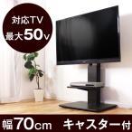 壁寄せテレビスタンド ロータイプ 最大50型対応 低床キャスター付き 自立式 薄型 北欧 伸縮 壁面 TV台 省スペース テレビスタンド ハイタイプ 壁掛け