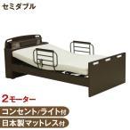 電動ベッド 2モーター セミダブル 開梱設置付き 無段階リクライニング セミダブルサイズ ウレタン マットレス 介護 ベッド 介護用ベッド ガード グリップ 寝具
