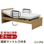 電動ベッド 2モーター シングル 寝具 セット 開梱設置付き 無段階リクライニング シングルサイズ ウレタン マットレス 介護 ベッド 介護用ベッド 超大型商品