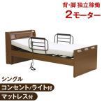 電動ベッド 2モーター シングル 寝具 セット 開梱設置付き 無段階リクライニング シングルサイズ ウレタン マットレス 介護 ベッド 介護用ベッド 【超大型商品】