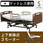 電動ベッド 3モーター シングル 上下昇降式 開梱設置