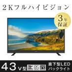ショッピング液晶テレビ テレビ 43型 43V 43インチ 2K 液晶テレビ 43V型 3波 地上 BS CS フルハイビジョン D-LED LED液晶テレビ 外付けHDD録画機能対応 ブラック 3波 TV 薄型