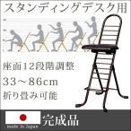 スタンディングデスク用 12段階 高さ調節 33cm〜86cm チェア オフィスチェア 国産 折りたたみ デスクチェア 椅子 いす イス オフィス スタンディング