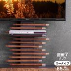 テレビ台 テレビスタンド 壁寄せ 棚板 付き コンパクト 自立式 32〜65型対応 おしゃれ ブラウン ナチュラル 無垢
