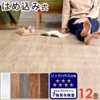 タイルカーペット フロアタイル 12畳 96枚 床暖房対応