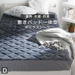 敷きパッド 敷きパッドシーツ ダブル 敷パット 敷きパット 洗える ベッドパッド マイクロファイバー ウォッシャブル 抗菌 防臭