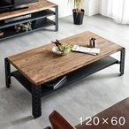 ダイニングテーブル  ローテーブル 120×60 無垢 木製 収納棚付き ヴィンテージ 西海岸 おしゃれ インダストリアル