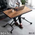 リビング ローテーブル センターテーブル ダイニングテーブル ガス圧 おしゃれ 無段階昇降テーブル 天然木パイン無垢材 + 鉄脚 幅90 高さ調節