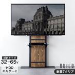 テレビ台 テレビスタンド 壁寄せ 壁掛け風 棚板 付き ヴィンテージ 自立式 おしゃれ