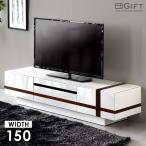 テレビ台 ローボード 完成品 おしゃれ 幅150 テレビボード  ロータイプ 木製 TV台 大型商品
