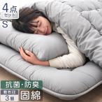 布団セット シングル 4点 ほこり 出にくい 固綿入り 敷き布団 掛け布団 寝具