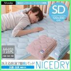 敷パッド 敷きパッド ベッドパッド セミダブル 洗える除湿7層敷パッド 抗菌 防臭