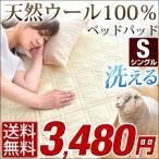 ベッドパッド 敷きパッド シングル ウール 100% 洗える 敷パッド 羊毛 ベッドパット 高密度生地 ウォッシャブル ウール敷きパッド ゴムバンド付き