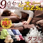 布団セット ダブル 羽根布団セット 9点セット フェザー2.5kg スモールフェザー100% 収納ケース付き 選べる10色 敷布団 掛け布団 枕 布団セット