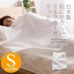 ガーゼケット シングル ミルクガーゼケット 洗える 日本製 軽量 3重 シングルガーゼケット