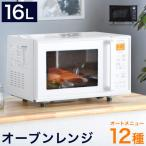 レンジ オーブン グリル 16L 重量センサー搭載 電子レンジ オーブンレンジ ヘルツフリー 多機能 小型 温め おしゃれ