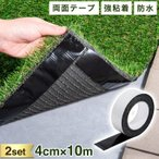 人工芝テープ 人工芝 両面テープ 強力 防水 40mm×10m 2個セット