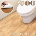 トイレシート 床 張り替え リノベーションシート 木目 模様替え 防水 デコレーションシート diy