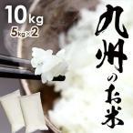 米 10kg 精米 白米 九州のお米 おこめ