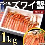 蟹 ズワイガニ 1kg ボイル むき身 1キロ ボイル済 カナダ産 ずわいがに ずわい蟹 かに 鍋
