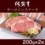 佐賀牛 サーロイン ステーキ A5 200g×2 贈り物 A5ランク ギフト 牛肉 肉 サーロインステーキ おすすめ