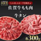 佐賀牛 牛肉 しゃぶしゃぶ 300g + 牛タン 300g しゃぶしゃぶ用 おすすめ おいしい