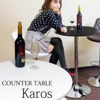 テーブル カウンターテーブル バーカウンターテーブル 天板 北欧 ミッドセンチュリー