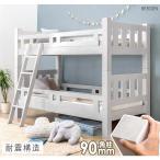 二段ベッド 2段ベッド【全国送料無料】コンパクト 子供 耐震 木製 すのこ二段ベッド スノコ 頑丈 すのこ厚2倍