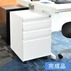 デスクワゴン キャスター付き スリム サイドワゴン 3段 プリンター台 大容量 デスクキャビネット オフィス オフィス家具