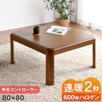 こたつ テーブル 正方形 80×80 ローテーブル ヒーター コタツ こたつテーブル UV塗装 家具調こたつ 80cm ラウンド加工
