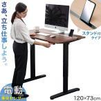 スタンディングデスク 電導昇降 幅120 昇降テーブル 上下 テーブル 高さ調節 電動昇降式スタンディングデスク 木製 PCデスク パソコンデスク