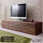 テレビボード TV台 ローボード 木製 180 天然木 42インチ 52インチ TVボード テレビラック 幅180cm 大型 32型 AVボード おしゃれ
