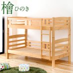 二段ベッド 2段ベッド ベット ベッド コンパクト 子供 国産 ロータイプ 大川家具 梯子 はしご 日本製 ひのき 木製 新入学 すのこ 檜 大人用 【大型商品】