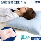 枕 まくら 洗える枕 安眠枕 首こり 肩こり 京都西川 西川 日本製 43×63 快眠枕 頸椎支持型 洗える