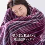 毛布 シングル 西川 2枚合わせ 掛け毛布 暖かい ウォッシャブル