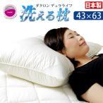 インビスタ ダクロン デュラライフ 枕 まくら 日本製 洗える枕 43×63 肩こり 首こり 安眠枕 快適枕 インビスタ 洗える pillow 安眠 国産