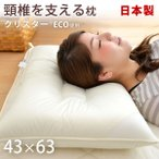 枕 洗える枕 頚椎支持型枕 日本製 43×63 帝人 クリスター 洗える枕 羽毛タッチ 肩こり 首こり 安眠枕 快適枕 頚椎支持 ピロー 安眠 頚椎支持型枕