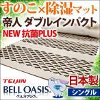 すのこマット すのこベッド シングル すのこ型 除湿マット 帝人 TEIJIN ダブルインパクト 日本製 テイジン ベルオアシス すのこ 国産 湿気対策