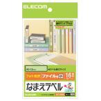エレコム EDT-KNM9 なまえラベル(ファイル用・小) (EDTKNM9)