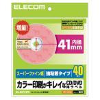 エレコム EDT-SDVD2 DVDラベル スーパーファイン 増量 (EDTSDVD2)