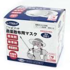 TOYO 4962087602156 農薬散布用マスク 10枚入 NO.1700A-F