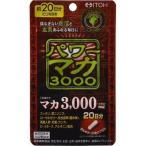 【納期目安:1週間】井藤漢方製薬 E242623H パワーマカ3000 40粒