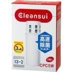 三菱ケミカル・クリンスイ CPC5W-NW CP005用交換カートリッジ(カートリッジ2個入り) (CPC5WNW)