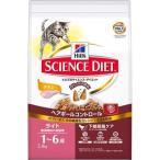 日本ヒルズ・コルゲート E381078H サイエンス・ダイエット ヘアボールコントロール ライト肥満傾向の成猫(1-6歳)チキン 2.8kg