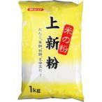 みたけ食品工業 E428360H 米の粉 上新粉 1kg
