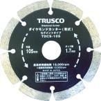 トラスコ中山 tr-7683529 TRUSCO ダイヤモンドカッター 105X1.7TX7WX20H セグメント (tr7683529)