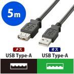 エレコム U2C-E50BK USB5.0延長ケーブル/A-Aメスタイプ/ノーマル/5m/ブラック (U2CE50BK)