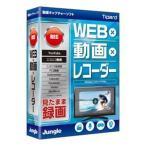 【納期目安:3週間】ジャングル 4540442044881 パソコンソフト WEBドウガレコーダー-W10