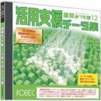 【納期目安:約10営業日】ソフトバンク OR80115350 コベック 建築みつも郎12 活用支援データ集