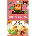 エスビー食品 E446642H S&B シーズニングミックス 鶏肉のグリーンカレー炒め 14g
